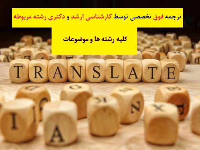 ترجمه فوق تخصصی
