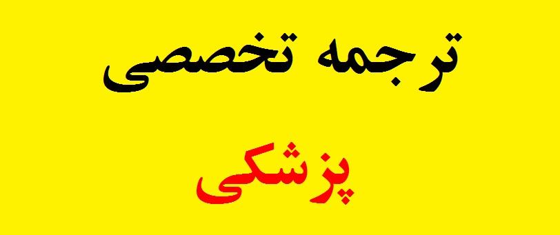 ترجمه مقاله فارسی به انگلیسی isi
